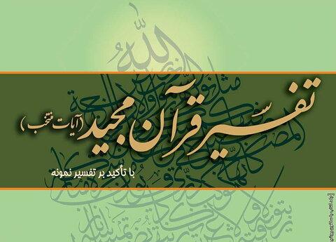 کتاب «تفسیر قرآن مجید (آیات منتخب) با تأکید بر تفسیر نمونه»