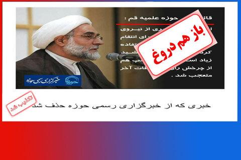 تکذیب خبر قائم مقام محوزه