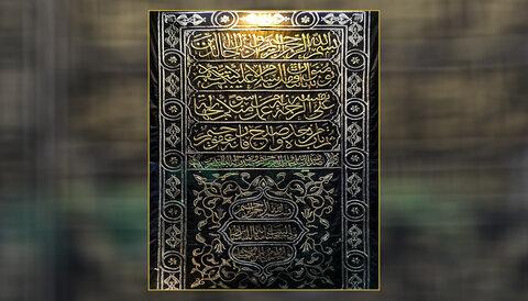 (بردة الكعبة المشرفة) الموجودة في متحف العتبة الحسينية المقدسة