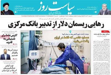 صفحه اول روزنامههای سهشنبه ۲۰ آبان ۹۹