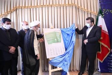 سایت و پوستر همایش ملی «مازندران شناسی و الگوی اسلامی ایرانی پیشرفت» رونمایی شد