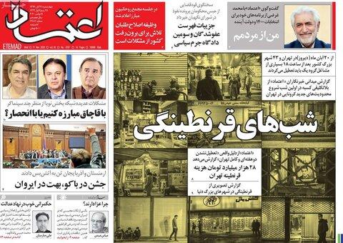 صفحه اول روزنامههای چهارشنبه ۲۱ آبان ۹۹