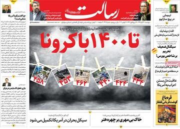 صفحه اول روزنامههای پنجشنبه ۲۲ آبان ۹۹