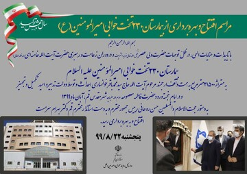 بیمارستان ۲۳۰ تختخوابی امیرالمؤمنین(ع) قمافتتاح شد