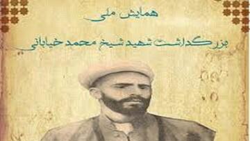 فراخوان مقاله همایش بین المللی شیخ محمد خیابانی اعلام شد