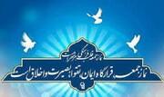 نمازجمعه فردا  ۱۴ آذر در لرستان اقامه نخواهد شد