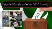 پاکستان کے الیکشن میں شرکت پر شیعہ مراجع کرام کا بیان