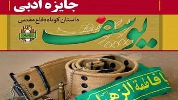 """فراخوان جایزه ادبی """"یوسف"""" اعلام شد"""