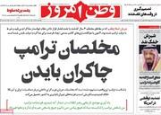 صفحه اول روزنامههای شنبه ۲۴ آبان ۹۹