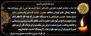 تسلیت مدرسه علمیه منصوریه شیراز در پی درگذشت حجت الاسلام والمسلمین علیشاهی