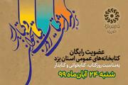 کتابخانههای عمومی استان یزد با ثبت نام مجازی عضو رایگان میپذیرند