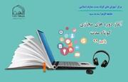 حضور بیش از ۵۰۰ فراگیر در دورههای مجازی آموزشهای کوتاهمدت جامعةالزهرا(س)