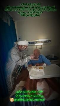 تصاویر شما/ خدمترسانی طلاب جهادی استان مرکزی به بیماران کرونایی