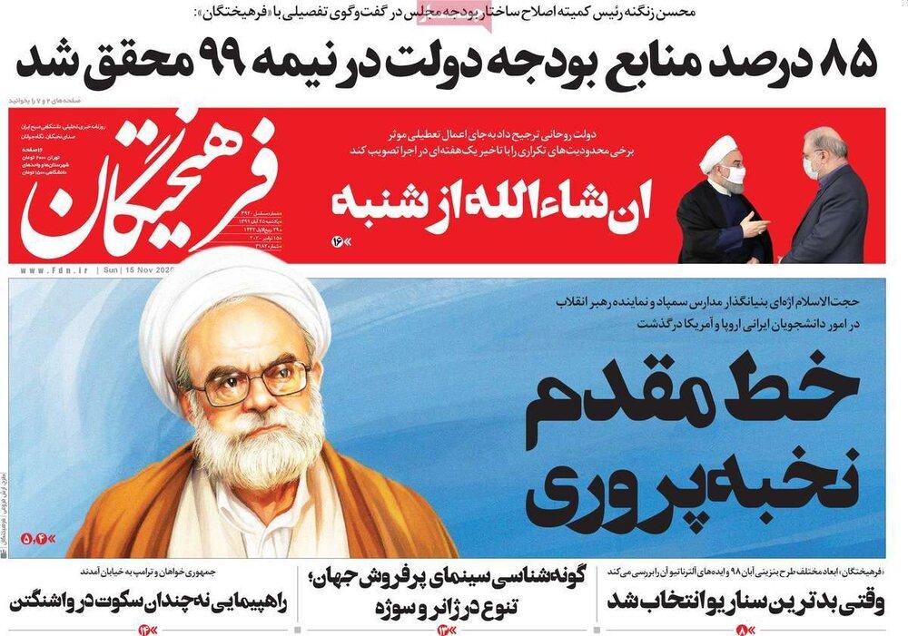 صفحه اول روزنامههای یکشنبه ۲۵ آبان ۹۹
