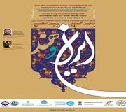 ایران اور ہندوستان کیمشترکہ میراث سے متعلق دوسری بین الاقوامی کانفرنس
