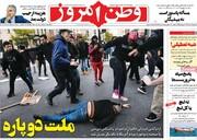 صفحه اول روزنامههای دوشنبه ۲۶ آبان ۹۹