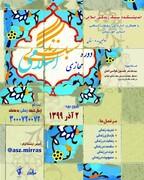 اجرای دوره آموزش سبک زندگی اسلامی در ۱۰ شهر خوزستان
