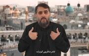 فیلم | مداحی محمدحسین پویانفر برای ناشنوایان