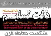تشریح برنامه های اجلاسیه «ذلت تسلیم و خیانت به آرمانهای اسلامی»