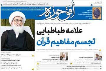 شماره ۶۴۶ هفته نامه افق حوزه منتشر شد+ دانلود