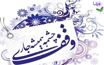 ۵۲ وقف جدید در استان اصفهان به ثبت رسید