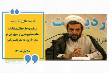 دومین نشست «بازخوانی مطالبات مقام معظم رهبری از حوزویان» برگزار می شود