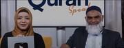جایزه ویژه یوتیوب به کانال خانوادگی «بگذار قرآن سخن بگوید»