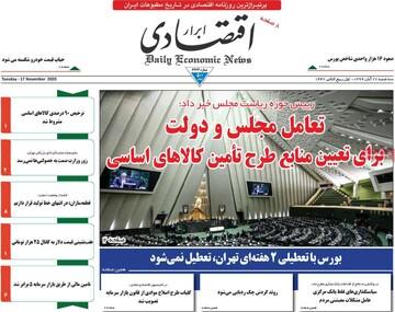 صفحه اول روزنامههای سه شنبه ۲۷ آبان ۹۹