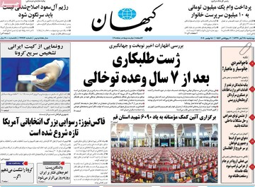 صفحه اول روزنامههای چهارشنبه ۲۸ آبان ۹۹