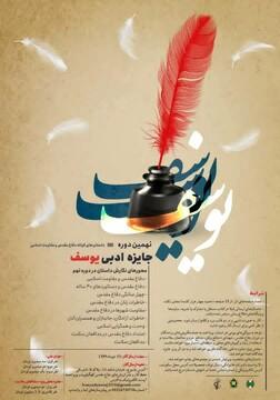 نهمین دوره «جایزه ادبی یوسف» در کهگیلویه و بویراحمد برگزار میشود