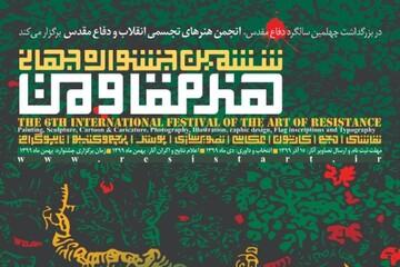 زمان ارسال آثار به جشنواره جهانی هنر مقاومت تمدید شد