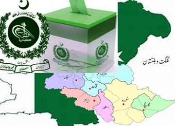 گلگت بلتستان الیکشن 2020؛ مذہبی اہمیت اور تشیع پاکستان