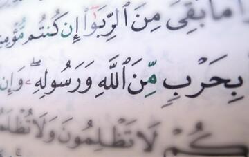 چرا ربا حرام است؟ + مجازات رباخواران