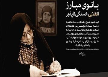 انقلاب اسلامی نوع نگاه جامعه به زنان را تغییر داد / تجلیل از خدمات مرحومه خانم دباغ