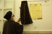 اولین کتابخانه مشارکتی حوزه علمیه قم در پردیسان افتتاح شد