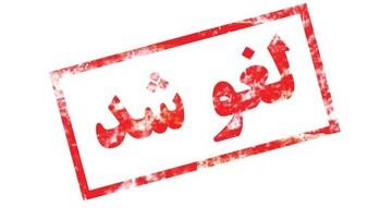 امتحانات شفاهی حوزه علمیه قم هفته آینده برگزار نمی شود