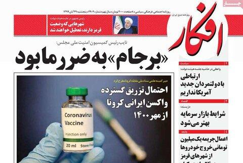صفحه اول روزنامههای پنج شنبه 29 آبان ۹۹
