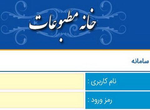 انتخابات هیئت مدیره خانه مطبوعات قم