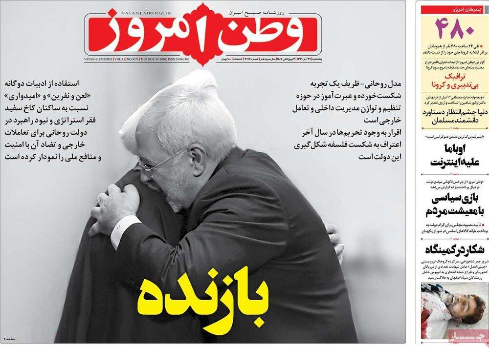 صفحه اول روزنامههای پنج شنبه ۲۹ آبان ۹۹