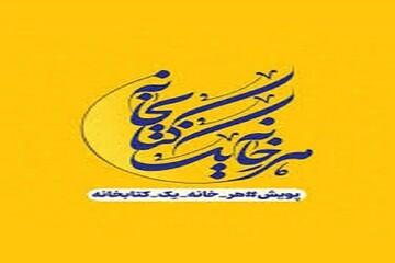فتوکلیپ/ پویش هر خانه یک کتابخانه توسط طلاب مدرسه حضرت ام البنین (س) دلوار