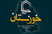 نگاهی گذرا به اقدامات مدرسه علمیه المهدی(عج) مسجدسلیمان