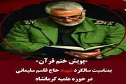 اجرای «پویش ختم قرآن» به مناسبت سالگرد شهادت سردار سلیمانی در حوزه علمیه کرمانشاه