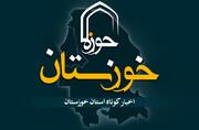 چند خبر کوتاه از مدارس علمیه خوزستان
