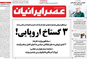 صفحه اول روزنامههای شنبه ۱ آذر ۹۹