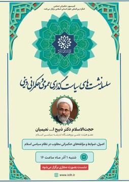 """نشست  """"اصول، ضوابط و مولفههای حکمرانی مطلوب در نظام سیاسی اسلام"""" برگزار می شود"""