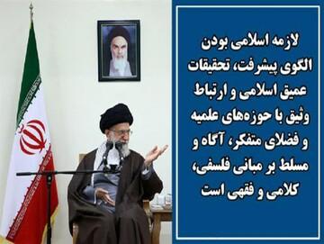 یادداشت رسیده| رهبر انقلاب؛ حامی الگوی ایرانی ـ اسلامی پیشرفت