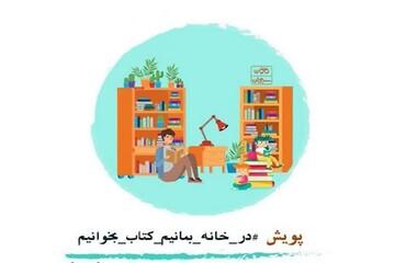 پویش «در خانه بمانیم ـ کتاب بخوانیم» برگزار میشود