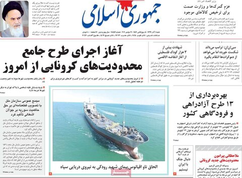 صفحه اول روزنامههای شنبه 01 آذر ۹۹