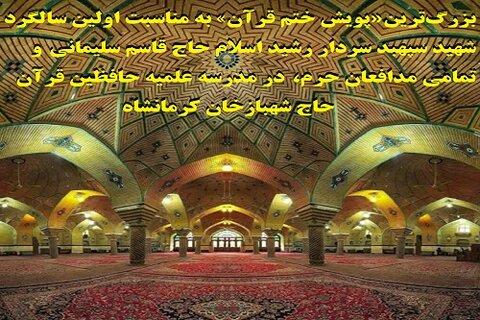 «پویش ختم قرآن» به مناسبت سالگرد شهادت حاج قاسم سلیمانی در حوزه کرمانشاه