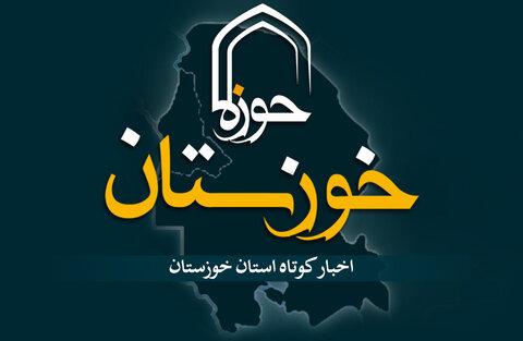 اخبار کوتاه استان خوزستان